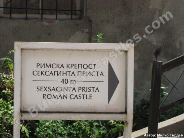 bulgarian castles seksaginta prista 21
